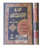 صحيح القصص النبوي.pdf